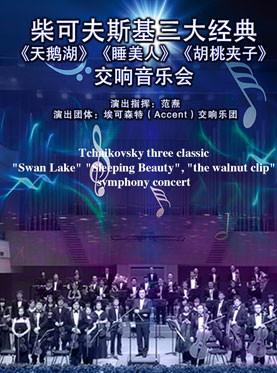 爱乐汇·柴可夫斯基三大经典《天鹅湖》《睡美人》《胡桃夹子》国庆交响音乐会