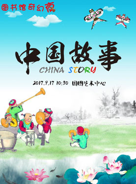 《图书馆奇幻夜——中国故事》