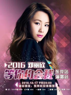 2016邓丽欣