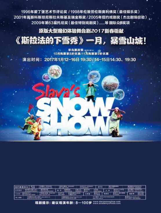 SLAVA'S SNOW SHOW-斯拉法的下雪秀