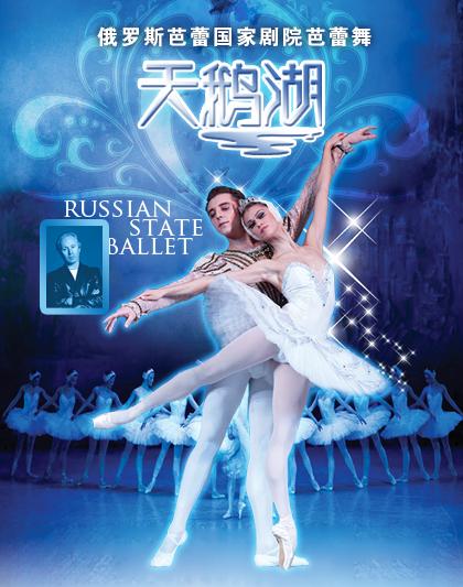 俄罗斯芭蕾国家剧院芭蕾舞《天鹅湖》