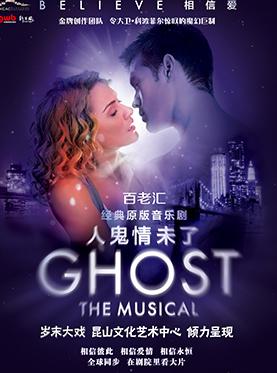 百老汇经典原版音乐剧《人鬼情未了Ghost-The Musical》