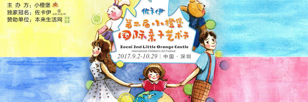 佐卡伊·第二届小橙堡国际亲子艺术节