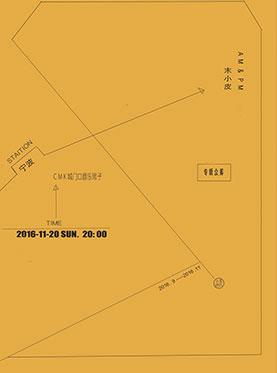 11月20日 末小皮新专辑《AM & PM》全国巡演宁波站