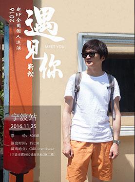 11月25日 靳松2016新EP个人巡演宁波站