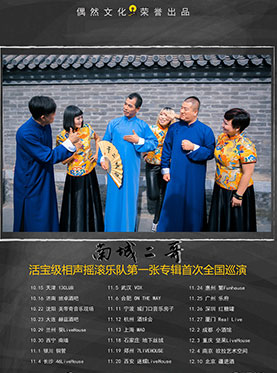 11月11日 南城二哥首张同名专辑《南城二哥》首次全国巡演宁波站