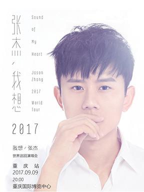 """张杰2017""""我想""""世界巡回演唱会—重庆站"""