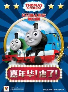 《托马斯&朋友—嘉年华!来了!》中文版舞台剧