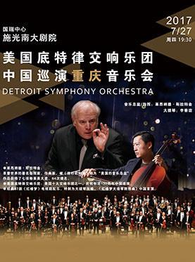 美国底特律交响乐团中国巡演重庆音乐会