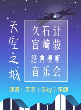 天空之城—久石让 •宫崎骏经典视听音乐会