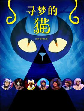 【小橙堡】经典亲子音乐剧《寻梦的猫》