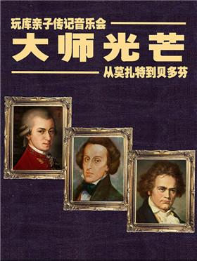 玩库大型亲子传记音乐会《大师光芒——从莫扎特到贝多芬》