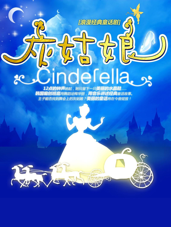 浪漫经典童话剧《灰姑娘》【取消】