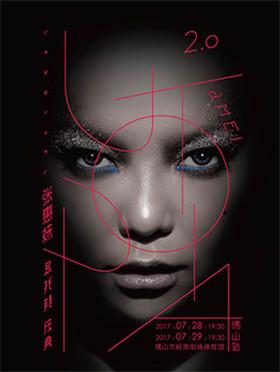 """张惠妹""""乌托邦2.0庆典""""世界巡回演唱会——佛山站"""