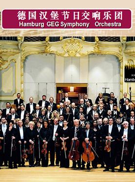 《德国汉堡节日交响乐音乐会》