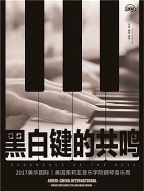 2017美华国际丨美国茱莉亚音乐学院钢琴音乐会