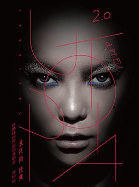 "UGLIVE 张惠妹""乌托邦2.0""世界巡回演唱会杭州站"