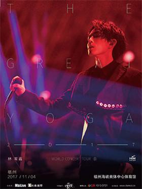 MaiLive 林宥嘉 THE GREAT YOGA 2017巡回演唱会-福州站