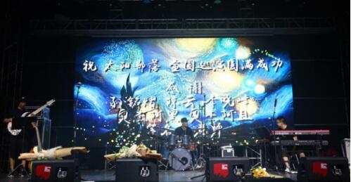 """太阳部落演唱会助粉丝浪漫求婚——四年爱情始于""""一朵云"""""""