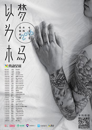 以梦为木马——木玛2016全国巡演 珠海