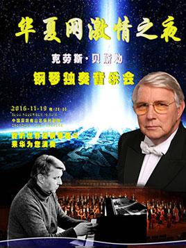 """《""""克劳斯·贝斯勒""""钢琴独奏音乐会》"""