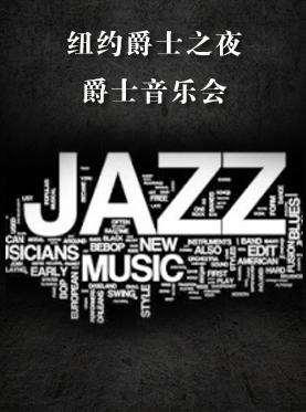 纽约爵士之夜——爵士音乐会