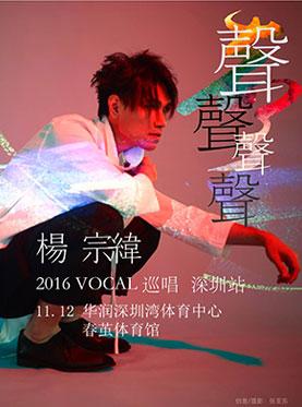 """2016 杨宗纬""""声声声声""""VOCAL巡回演唱会-深圳站"""