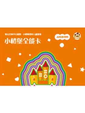 上海1299全能套票