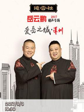"""2017岳云鹏相声专场""""爱岳之城·深圳"""""""