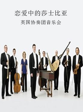 恋爱中的莎士比亚—英国协奏团音乐会