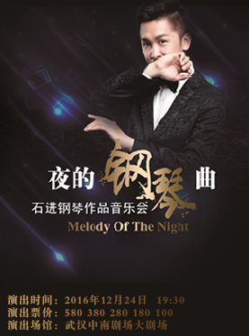 爱乐汇•《夜的钢琴曲》石进钢琴作品音乐会