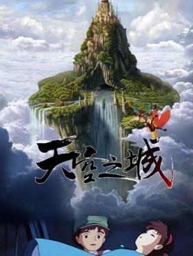 久石让·宫崎骏经典动漫作品视听音乐会《天空之城》  --- 北京站