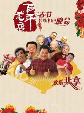 百年老店春节传统相声晚会