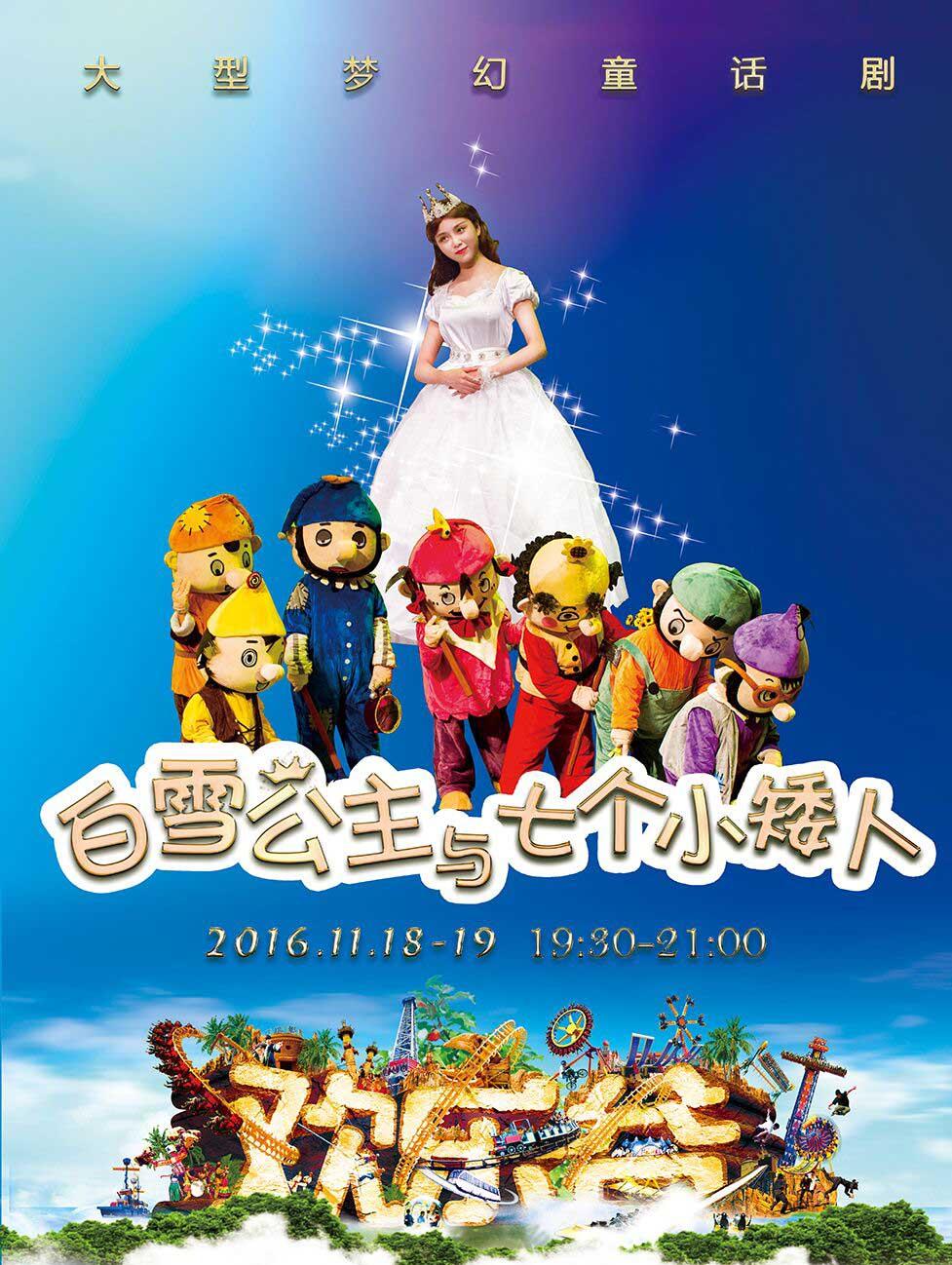大型梦幻童话剧《白雪公主与七个小矮人》