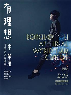李荣浩 有理想 世界巡回演唱会 香港站 2017