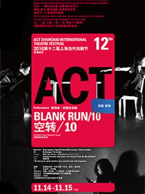 2016年第十二届上海当代戏剧节参演剧目 新加坡·实验性戏剧《空转 10》