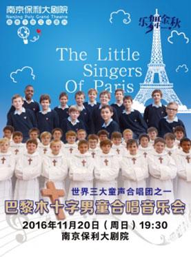 巴黎木十字男童合唱团音乐会