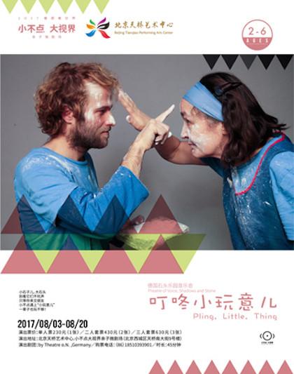 北京天桥艺术中心 小不点大视界亲子微剧场 德国石头乐园音乐会《叮咚小玩意儿》