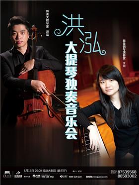洪泓大提琴独奏音乐会