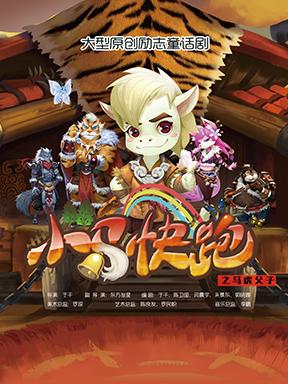 【小橙堡】大型励志原创童话剧《小马快跑之马虎父子》