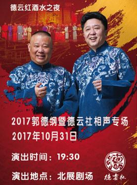 德云红酒之夜——2017郭德纲暨德云社相声专场