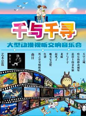 走进宫崎骏动漫世界系列之《千与千寻》视听音乐会