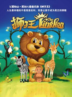 【儿童戏】父爱如山•原创儿童音乐剧《狮子王》