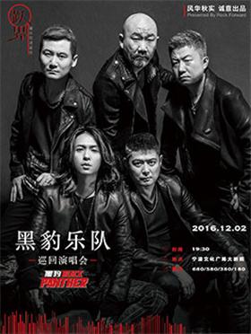 黑豹乐队巡回演唱会—宁波站
