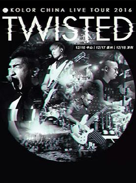 KOLOR乐队「TWISTED」2016内地巡演 中山站