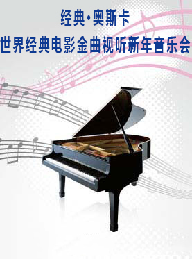 2016年施光南大剧院首届国际音乐季《经典·奥斯卡——世界经典电影金曲视听新年音乐会》