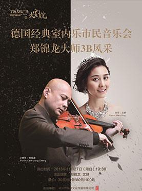 2016年市民音乐会 《德国经典室内乐市民音乐会-郑锦龙大师3B风采 》