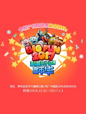中新广州知识城元旦特约——BIG FUN2017科普亲子动漫嘉年华