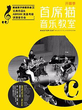 首席猫音乐教室开幕季 《献给孩子的音乐会2》 古典作品&ABRSM英皇考级讲演音乐会