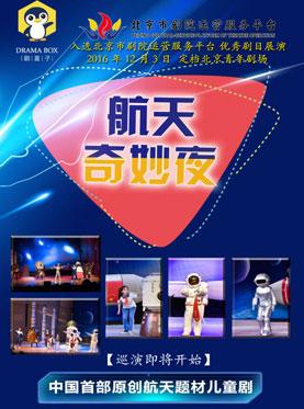 北京市文化局剧院运营平台 优秀剧目展演《航天奇妙夜》